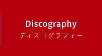 Discography ディスコグラフィー