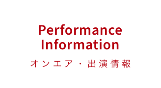 Performance Information オンエア・出演情報